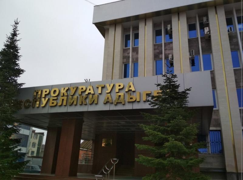 В Адыгее прокуратура принимает меры по восстановлению нарушенных прав медицинских работников