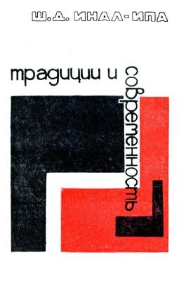 Инал-Ипа Ш. Д. Традиции и современность (1978)