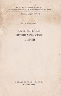Инал-Ипа Ш. Д. Об этногенезе древнеабхазских племен (1964)