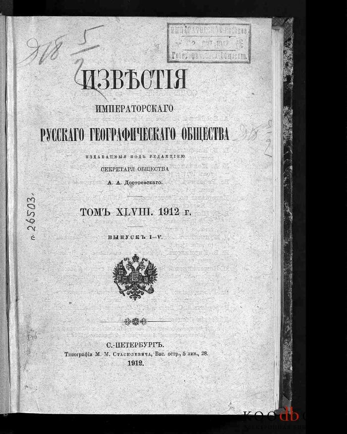 Ильин А. А. Ужба (Известия Императорского Русского Географического Общества, т.19, 1883)