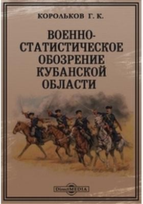 Известия из Кубанской области (Военный сборник, 1862, № 3)
