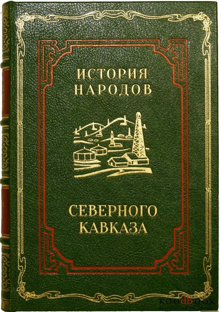 История народов Северного Кавказа с древнейших времен до 1917 года. В 2-х томах. (1988)