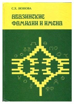 Ионова С. Х. Абазинские фамилии и имена (2006)