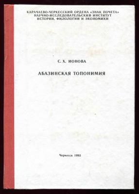 Ионова С. Х. Абазинская топонимия (1993)