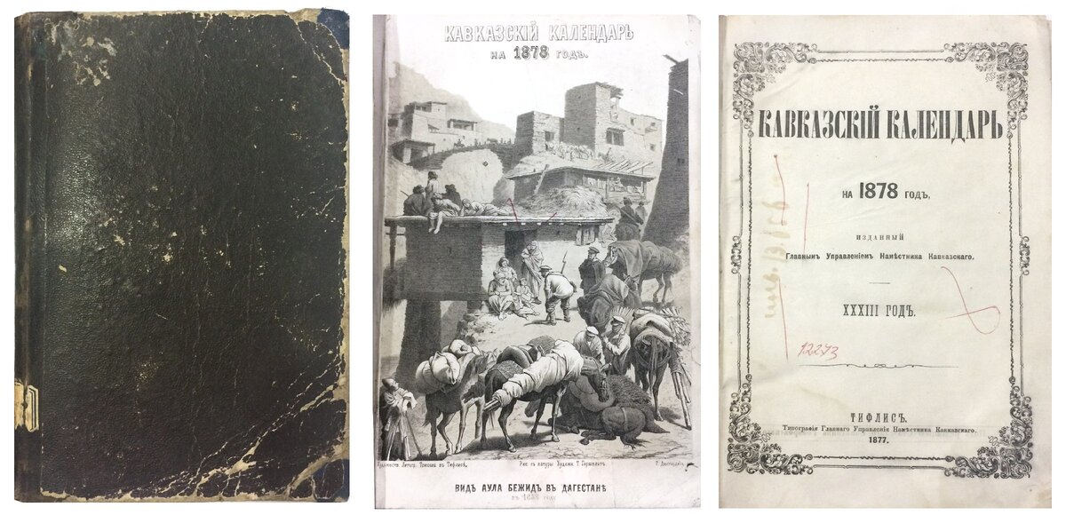 Журналы издаваемые за границей о Кавказе