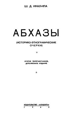 Инал-Ипа Ш. Д. Абхазы. Историко-этнографические очерки (1965)