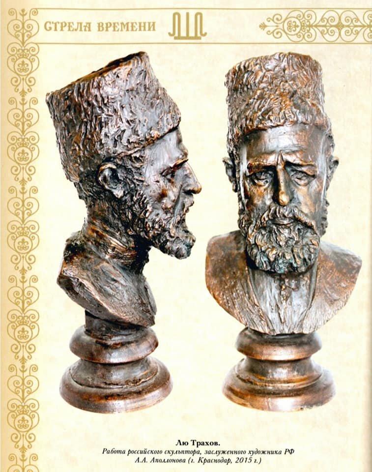 Лю-Хаджи Трахов - первый меценат, лесопромышленник, купец, хаджа, общественный деятель