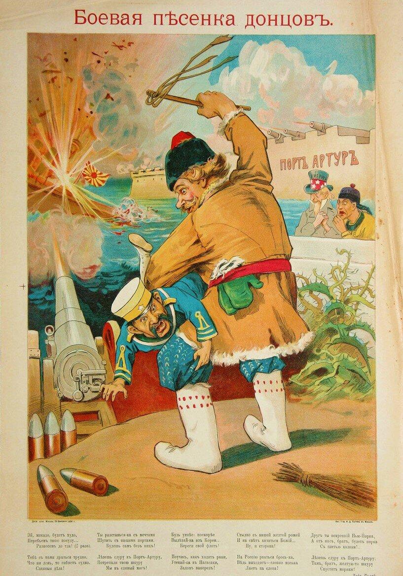 """""""Разобьем японцев в пух и прах"""": оценка японской армии русскими в 1904 году"""