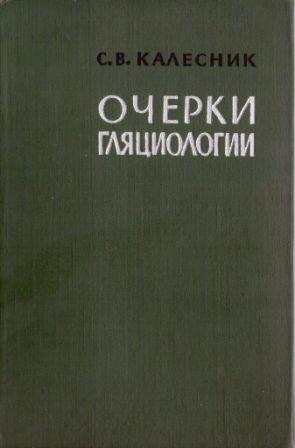 Калесник С. В. Очерки гляциологии (1963)