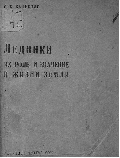 Калесник С. В. Ледники и их роль и значение в жизни земли (1935)
