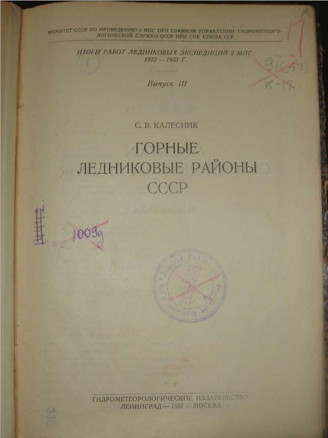 Калесник С. В. Горные ледниковые районы СССР (1937)