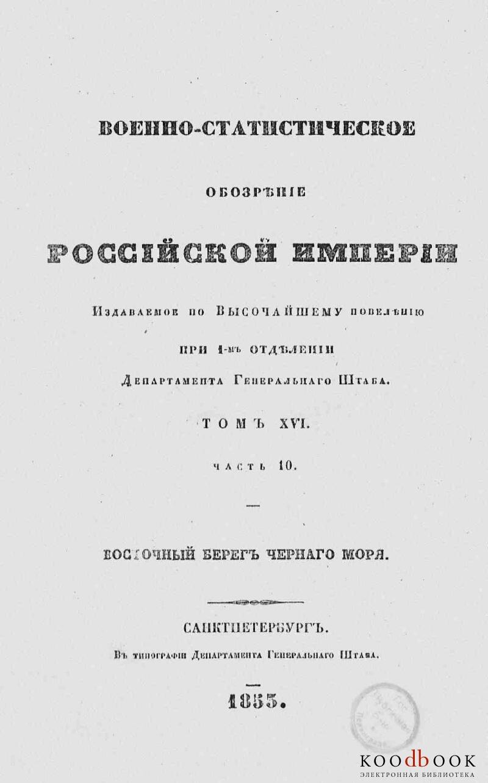 Карлгоф Н. Военно-статистическое обозрение восточного берега Черного моря (ВСО Рос. Имп., т.16, ч.10, 1855)