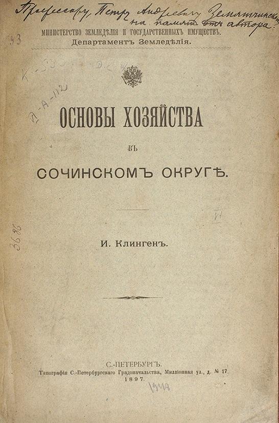 Клинген И. Н. Основы хозяйства в Сочинском округе (1897)