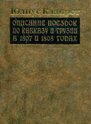 Клапрот Ю. Описание поездок по Кавказу и Грузии в 1807 и 1808 годах (2008)