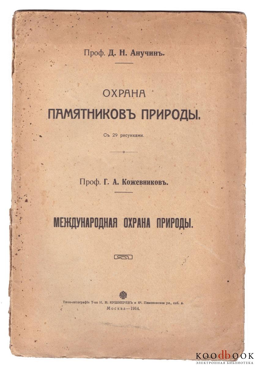 Кожевников Г. А. Международная охрана природы (1914)