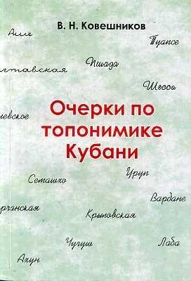 Ковешников В. Н. Очерки по топонимике Кубани (2006)