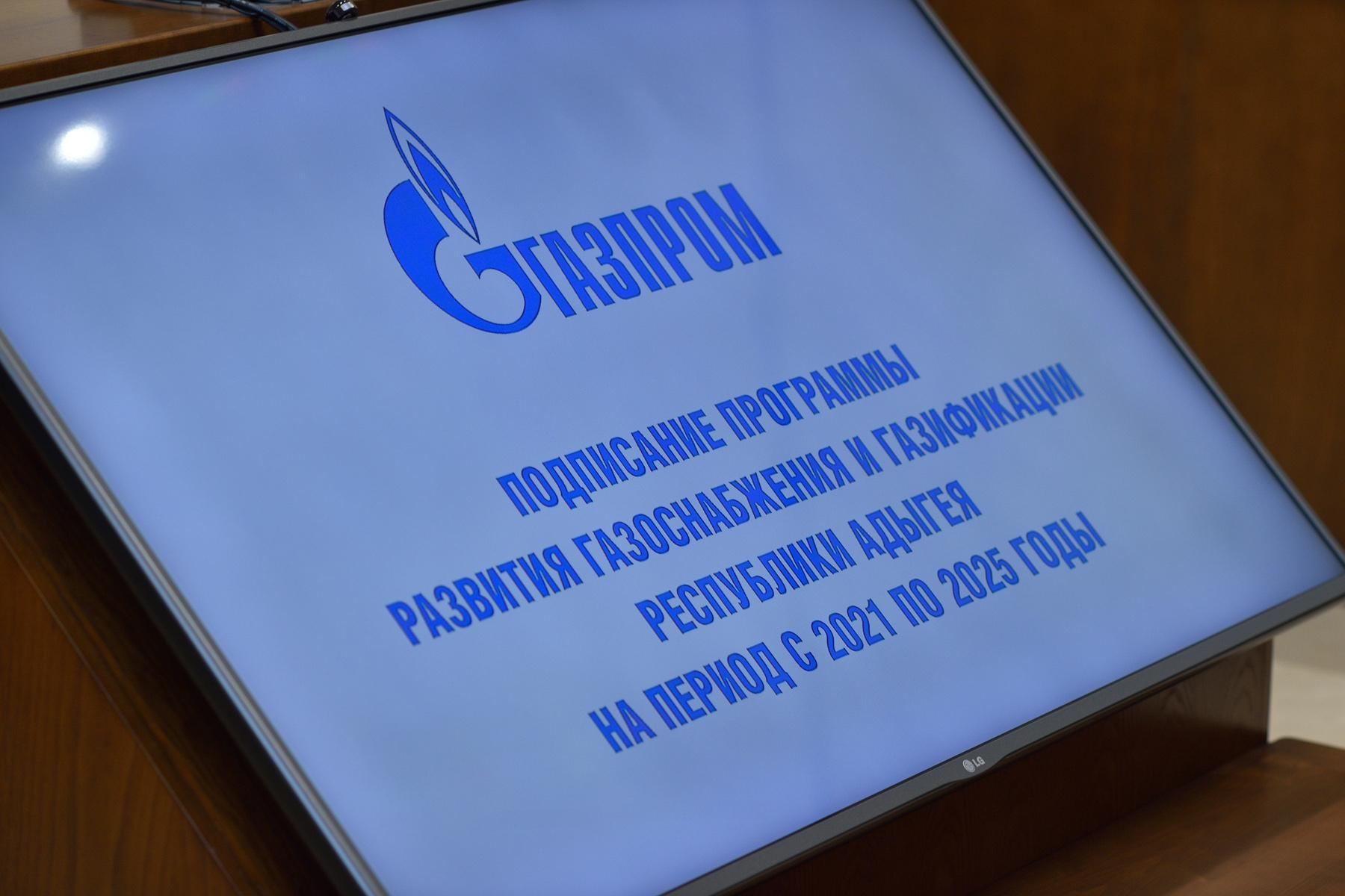 Газпром за 5 лет обещает вложить в газификацию Адыгеи свыше 3 млрд рублей