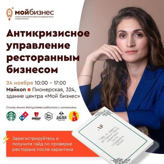 Бесплатный оффлайн-тренинг «Антикризисное управление ресторанным бизнесом» пройдет в Центре «Мой бизнес» в Адыгее
