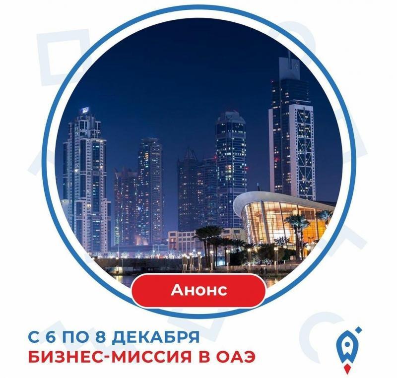 Центр поддержки экспорта Адыгеи организует международную деловую миссию в Объединенные Арабские Эмираты