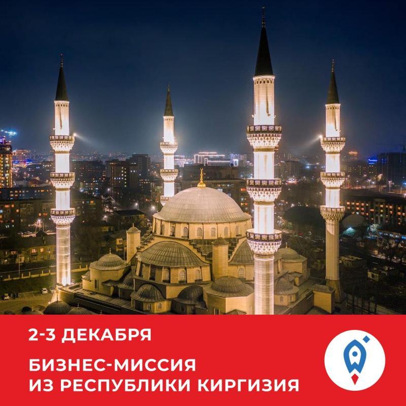 Реверсная бизнес-миссия с дистрибьютерами из Киргизии пройдет в Майкопе 2-3 декабря