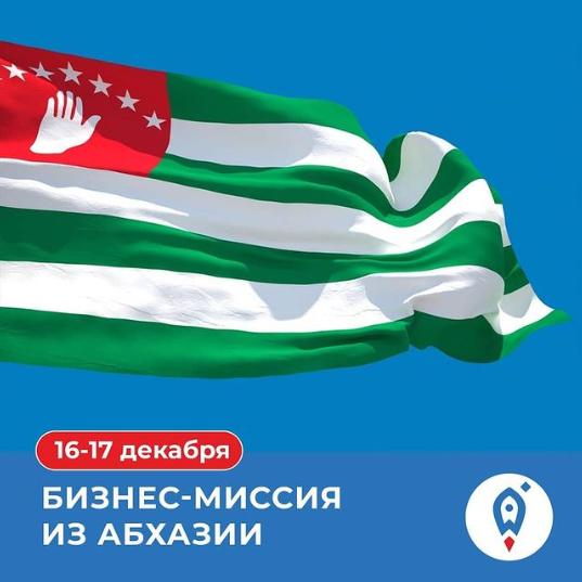 Компании-дистрибьюторы из Абхазии посетят Майкоп в рамках бизнес-миссии