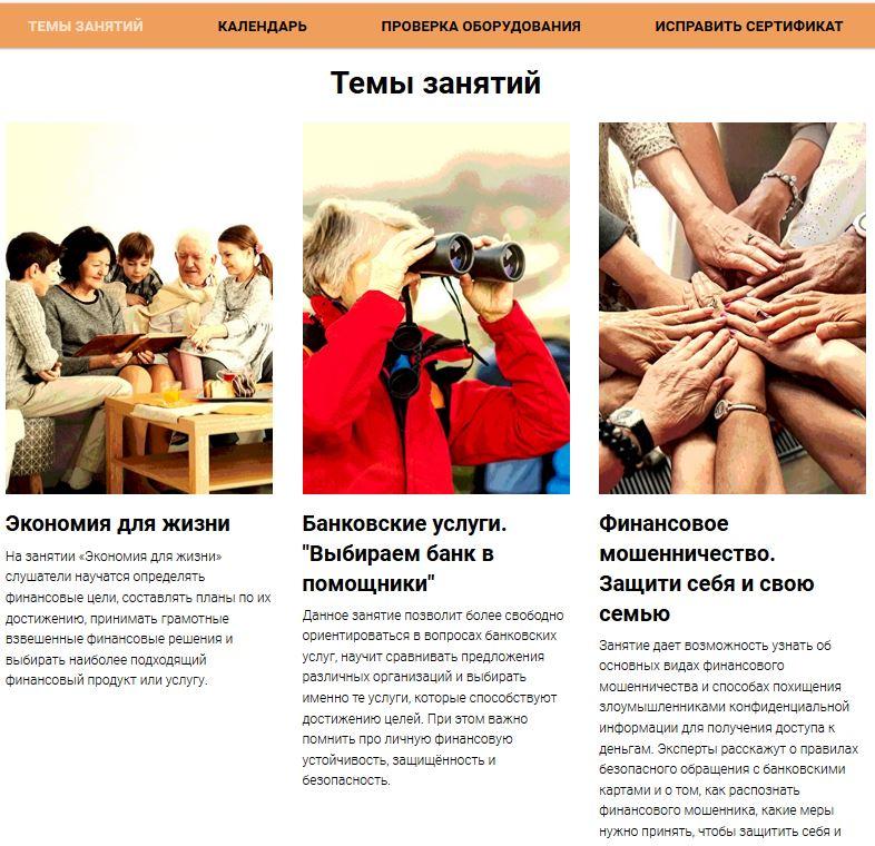 Представители старшего поколения в Адыгее могут пройти бесплатные вебинары по финансовой грамотности