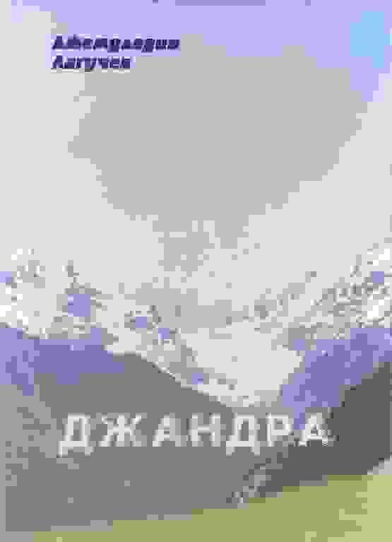 ДЖАНДРА (роман)