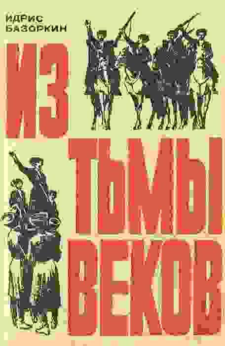 ИЗ ТЬМЫ ВЕКОВ Роман • Идрис Базоркин • 1965–67 г.
