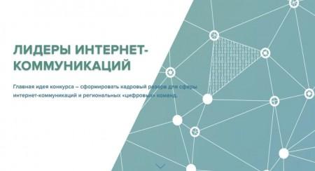 Двое участников из КБР поборются за победу в конкурсе «Лидеры интернет-коммуникаций»