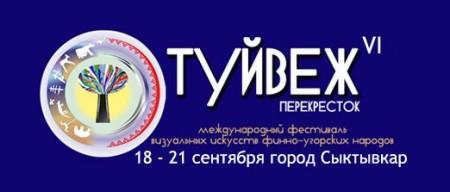 Стартовал фестиваль визуальных искусств