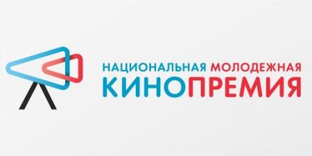 Продолжается прием заявок на участие в IV Национальной молодежной кинопремии