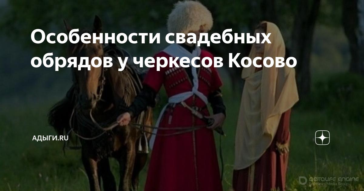Особенности свадебных обрядов у черкесов Косово