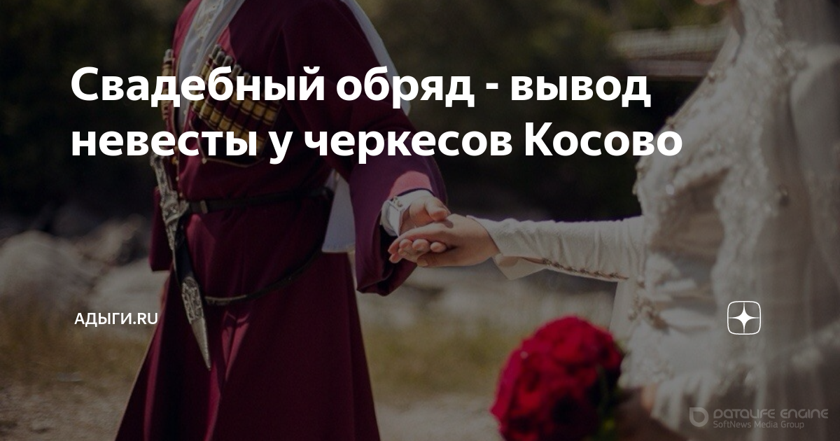 Свадебный обряд - вывод невесты у черкесов Косово