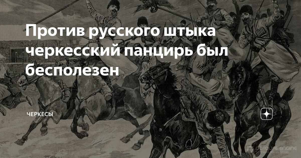 Против русского штыка черкесский панцирь был бесполезен