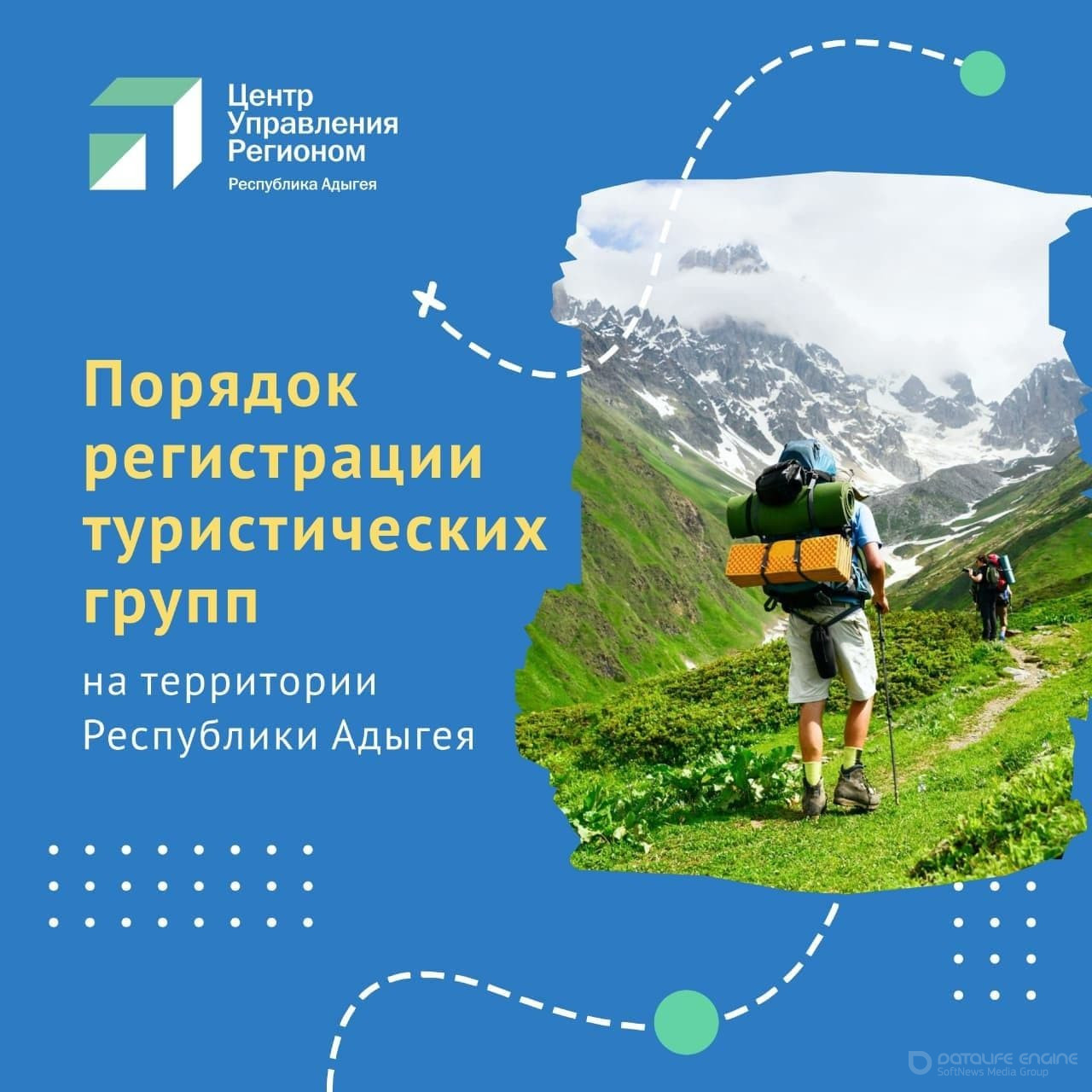 Центр управления регионом Адыгеи создал памятку с порядком регистрации тургрупп